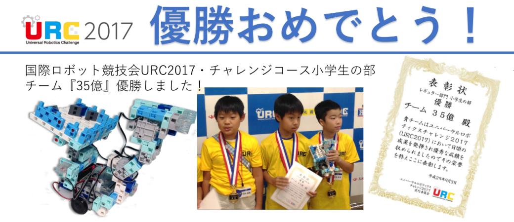 国際ロボット競技会URC2017優勝