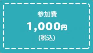 参加費1000円(税込)