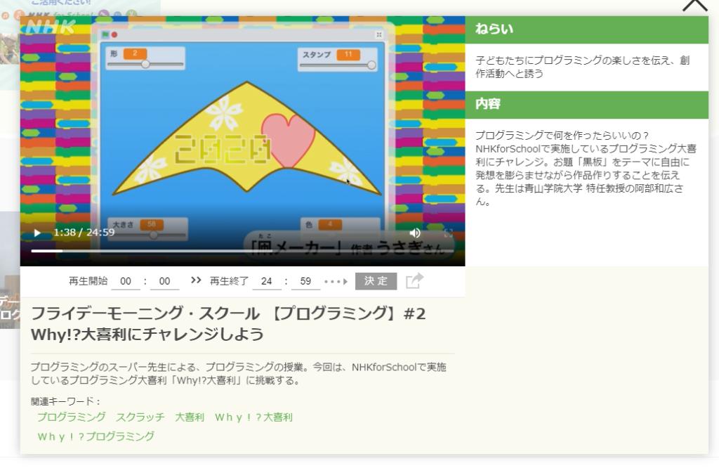 NHKforSchool凧メーカー